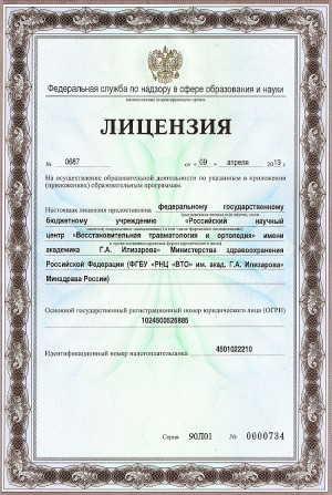 education licence1